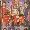 Bao Thanh Thiên TVB 1995 – Thí Phụ Cơ Án (61->65)