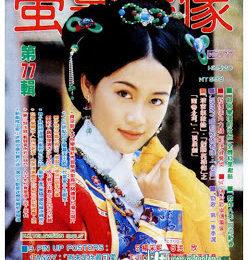 Vận Mệnh Thanh Triều TVB 1994 (11->20 End)