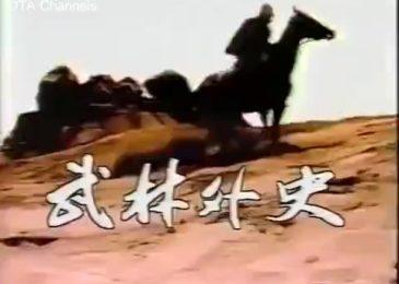 Phim Đài Loan – Võ Lâm Ngoại Sử 1986 (11 A -> 15 B End)