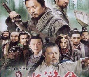 Tân Thủy Hử 2011 (53->65)